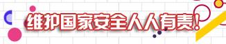 天津市2019年全民国家安全教育日宣传口号