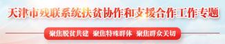天津市残联系统扶贫协作和支援工作专题报道