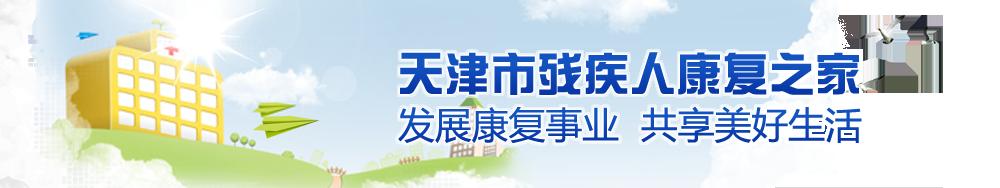 天津市残疾人康复之家图片