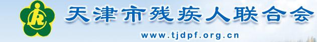 天津市残疾人联合会标识图片