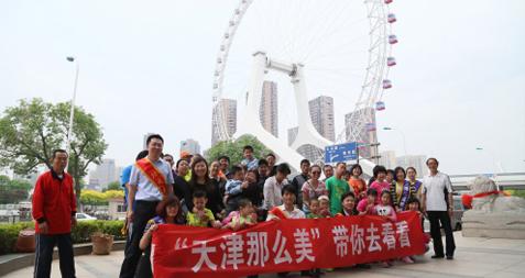 """市精神残疾人及亲友协会和市残联团委组织""""天津那...图片"""