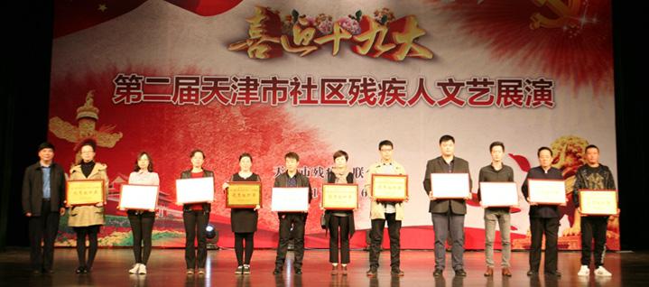 天津市成功举办第二届社区残疾人文艺展演图片