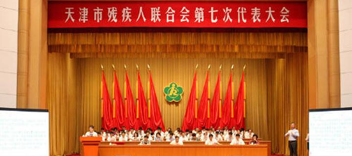 天津市残疾人联合会第七次代表大会成功召开图片