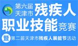 第六届天津市残疾人...链接