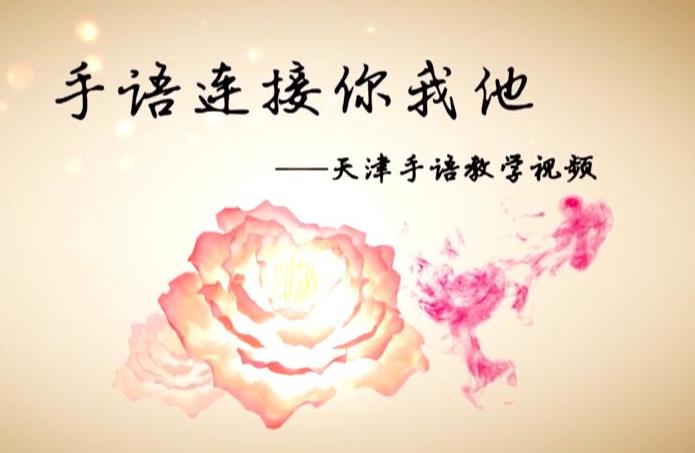 天津手语在线学习平台链接图片